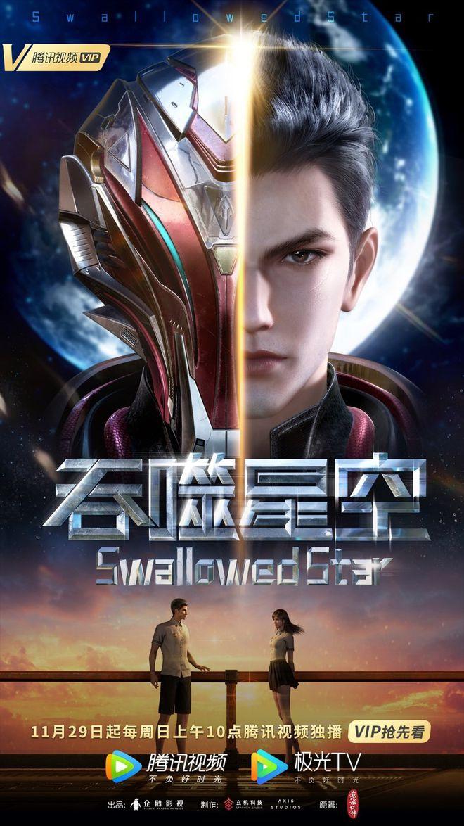 《吞噬星空》开播 用东方美学讲述中国科幻故事