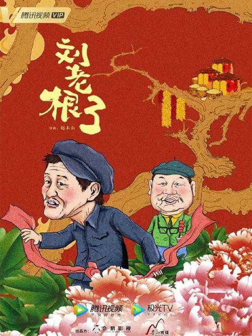 刘老根第三季