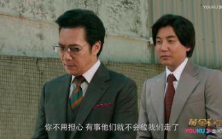 荣木桐涉嫌谋杀案被调查,年轻时发现父亲走私黄金