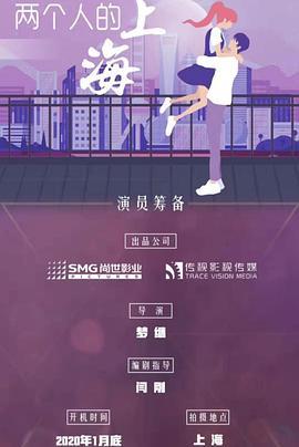 两个人的上海