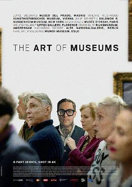 博物馆的艺术