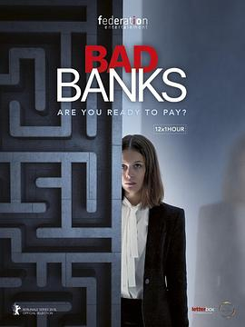 坏账银行 第一季