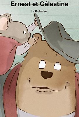 艾特熊和赛娜鼠(剧集版)