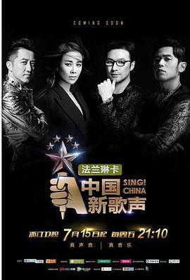 中国新歌声 第一季