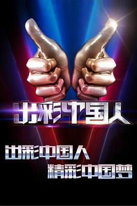出彩中国人 第二季