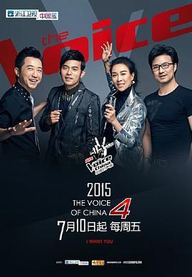 中国好声音 第四季