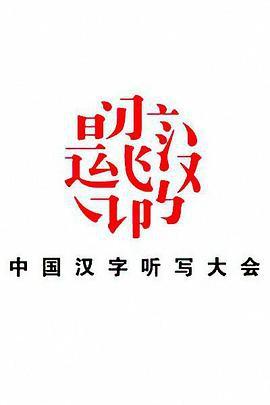 中国汉字听写大会 第三季