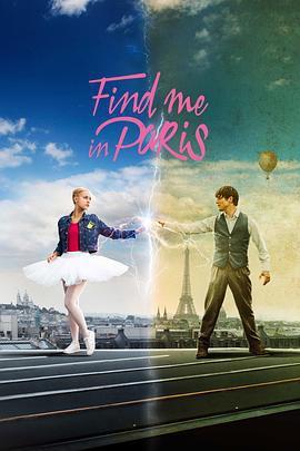 来巴黎找我 第二季