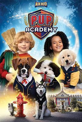 狗狗学院 第一季
