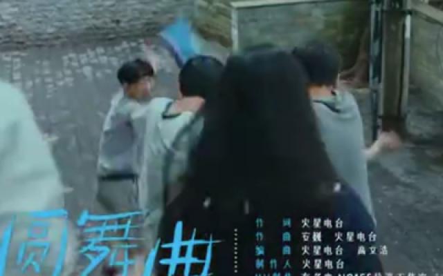 《风犬少年的天空》发布新歌《圆舞曲》MV