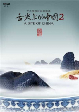 舌尖上的中国第二季