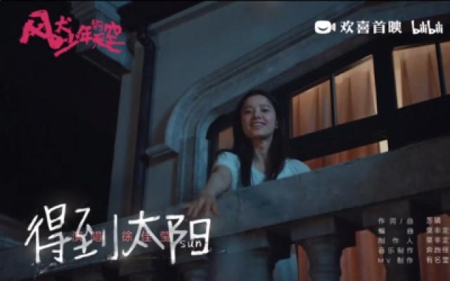 《风犬少年的天空》曝徐佳莹MV