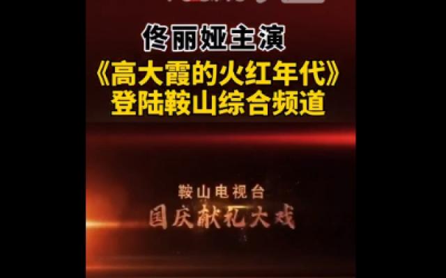 《高大霞的火红年代》将于9月15日登陆鞍山电视台