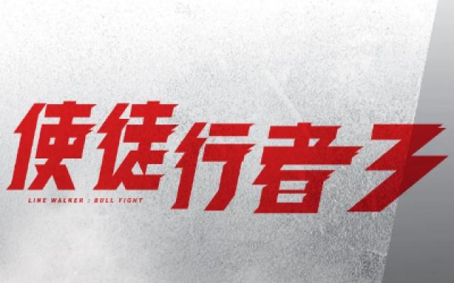 使徒行者3(2020)