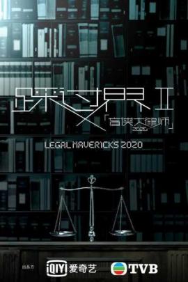 盲侠大律师2